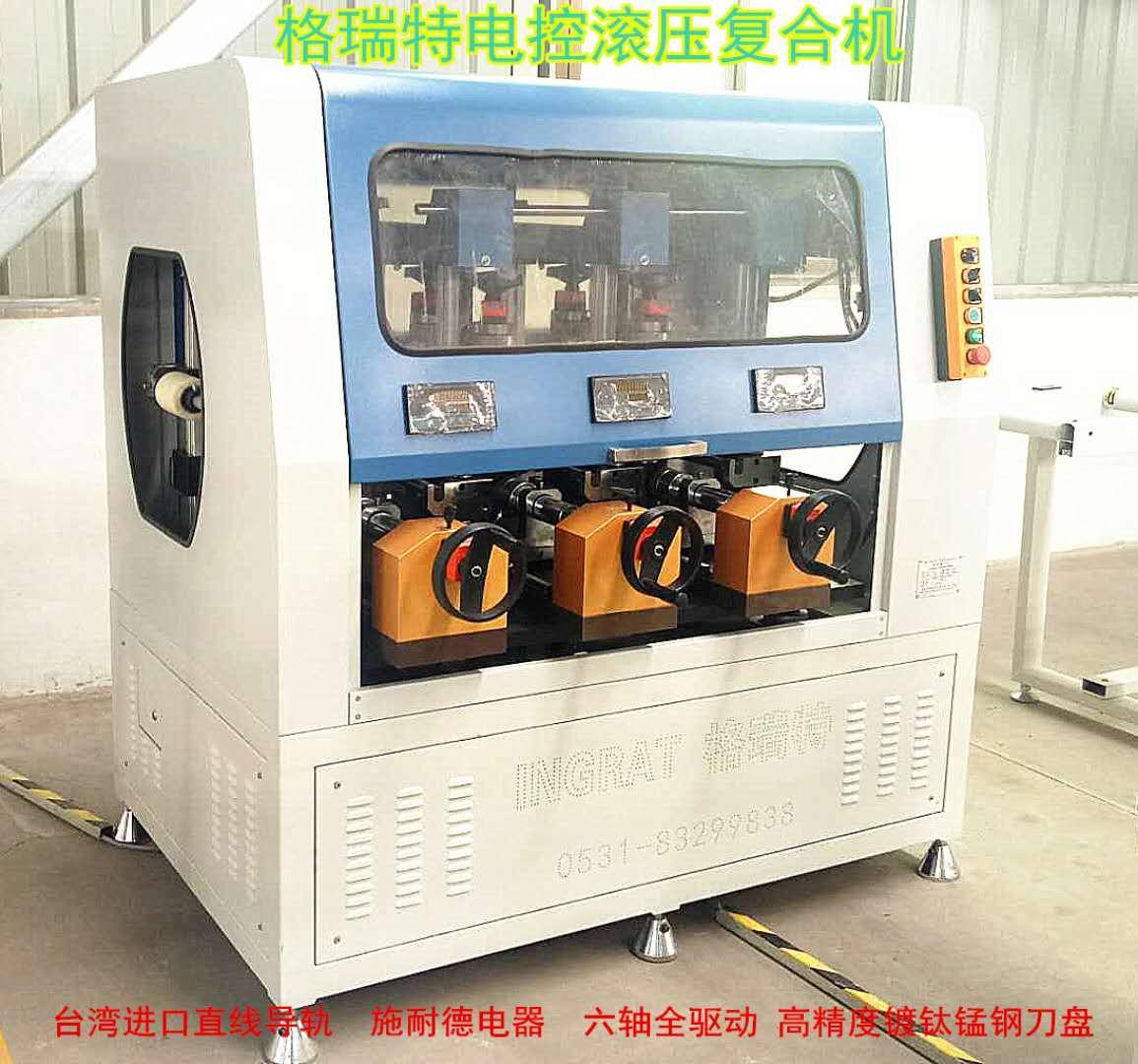普通滚压复合机GYJ-01